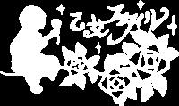 乙女スタイル